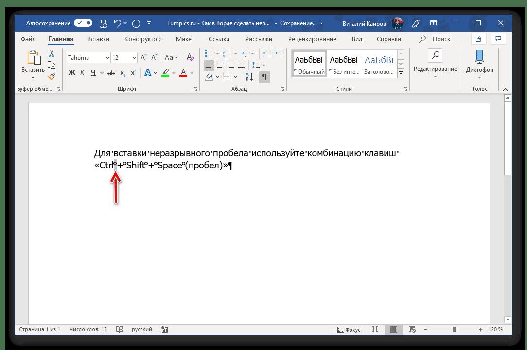 Выделить один неразрывный пробел в программе Microsoft Word