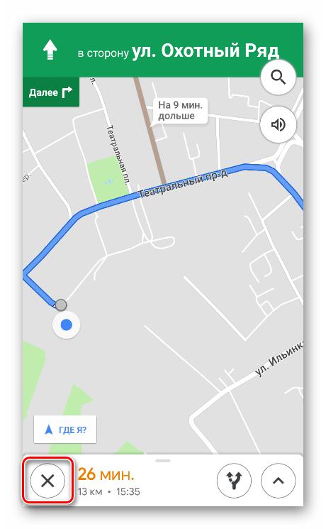Выключение режима навигации в мобильном приложении Google Maps
