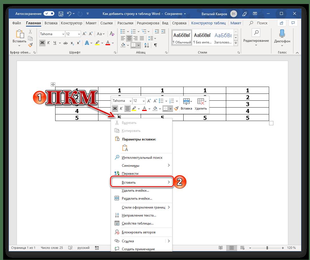 Вызов контекстного меню для вставки строки в таблицу в Microsoft Word