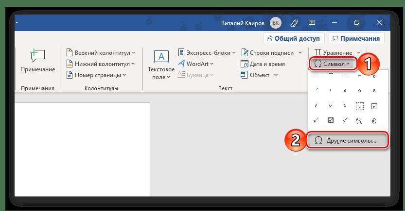 Вызов окна вставки символов в программе Microsoft Word