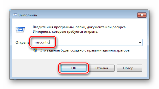 Вызов приложения Конфигурация системы из строки Выполнить в Windows 7