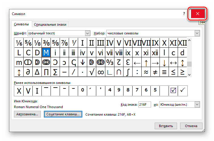Закрыть окно вставки символов в программе Microsoft Word