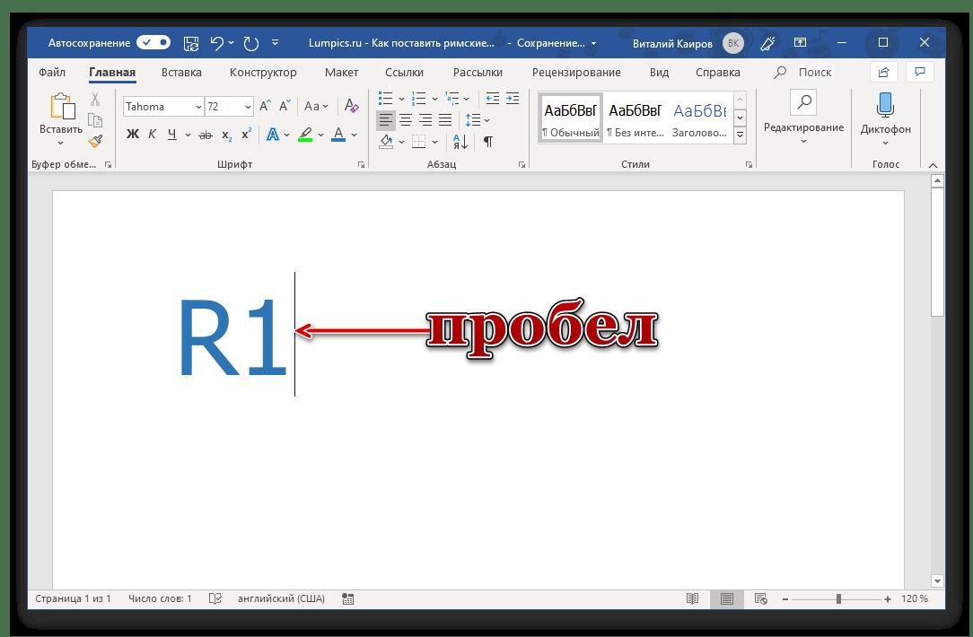 Замена набора символов на римскую цифру в программе Microsoft Word