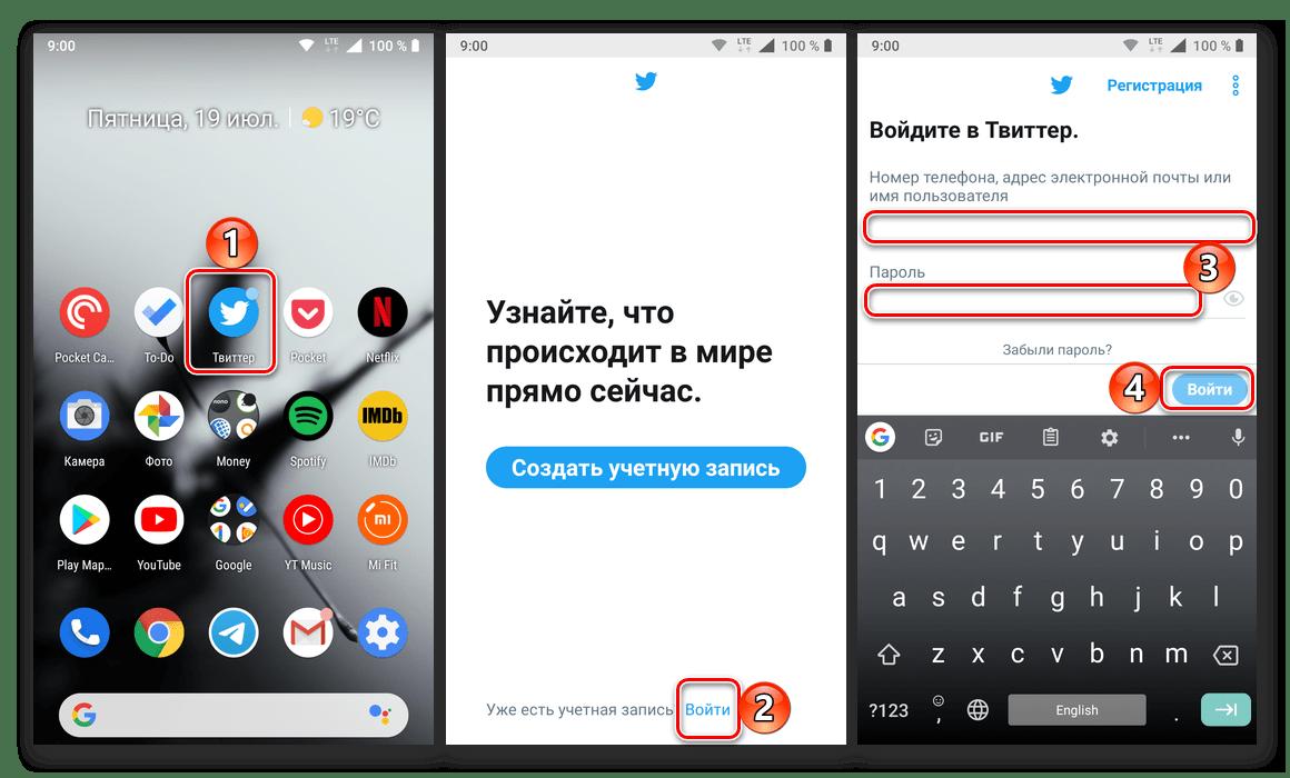 Запуск и вход в аккаунт в мобильном приложении Twitter