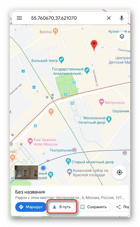 Запуск навигации в мобильном приложении Google Maps