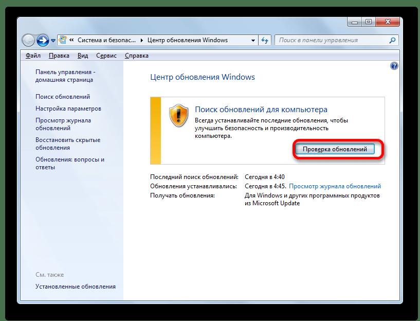 Запуск ручной проверки наличия обновлений в Центре обновления Windows 7