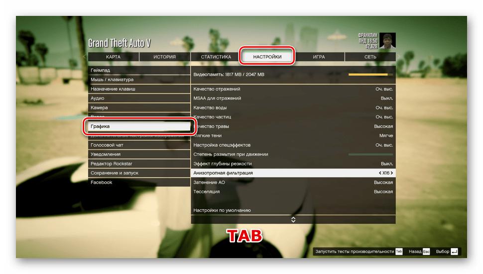 Запуск тестирования производительности видеокарты с помощью встроенного бенчмарка в игре GTA 5