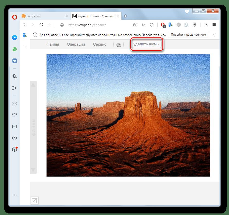 Запуск удаления шумов на сервисе Croper в браузере Opera