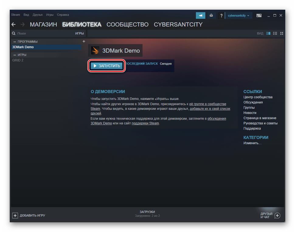 Запуск установки демоверсии программы 3DMark в Steam