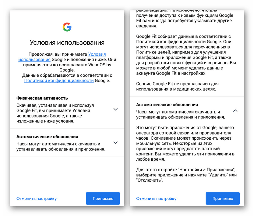 Завершение начальных настроек в Wear OS by Google на Android