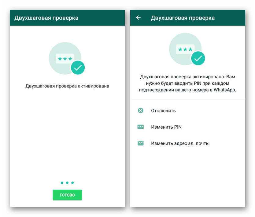 Завершение настройки Двухшаговой проверки в WhatsApp на Android