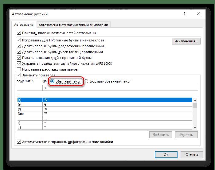 назначить автозамену на обычный текст в Microsoft Word