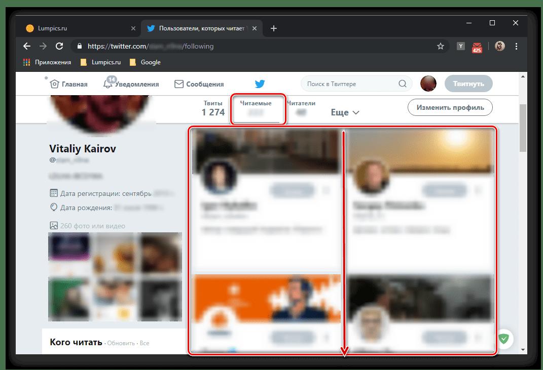 поиск пользователей для написания сообщения в читаемых в Twitter