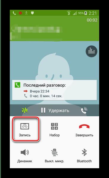 Активация функции записи на телефонах Samsung