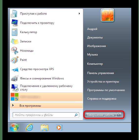 Активация кнопки завершения работы для перезапуска Проводника в Windows 7