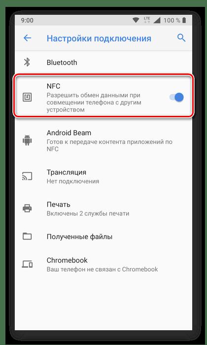 Беспроводная сеть NFC включена и работает на телефоне с Android