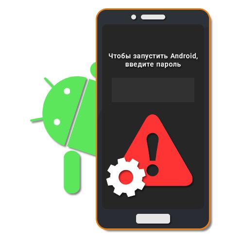 Чтобы запустить Андроид введите пароль