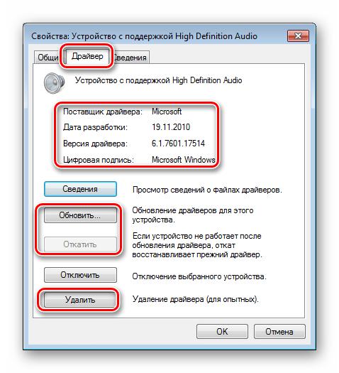 Данные на вкладке Драйвер в окне свойств в Диспетчере устройств Windows 7