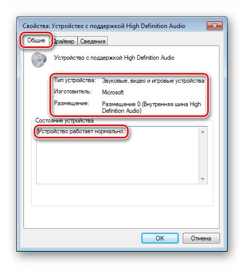 Данные на вкладке Общие в окне свойств в Диспетчере устройств Windows 7