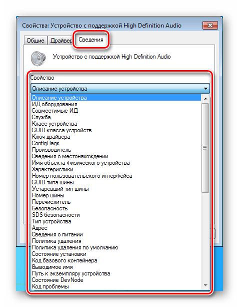 Данные на вкладке Сведения в окне свойств в Диспетчере устройств Windows 7