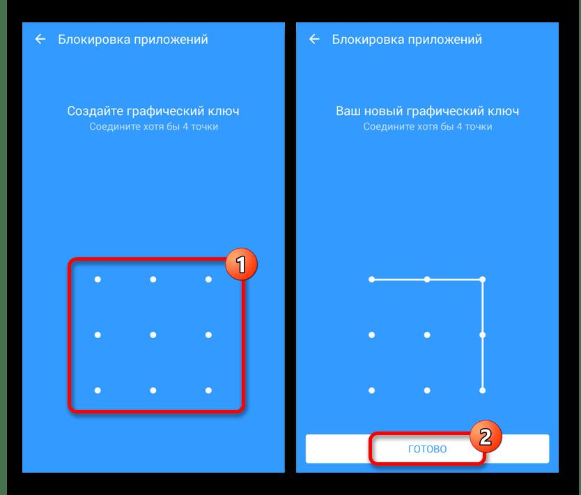 Добавление графического ключа в Smart AppLock на Android