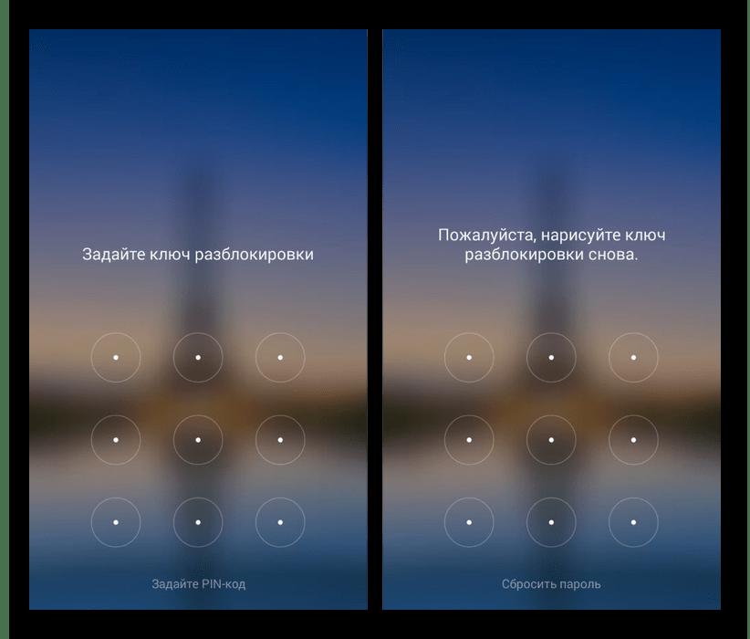 Добавление ключа разблокировки в Настройках CM Locker на Android