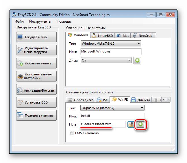 Добавление новой загрузочной записи в диспетчер загрузки в программе EasyBCD
