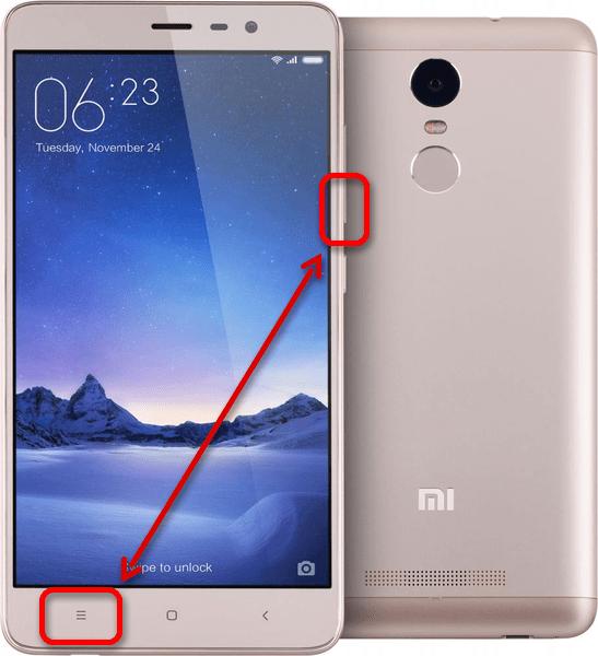 Дополнительная комбинация кнопок скриншота на Xiaomi