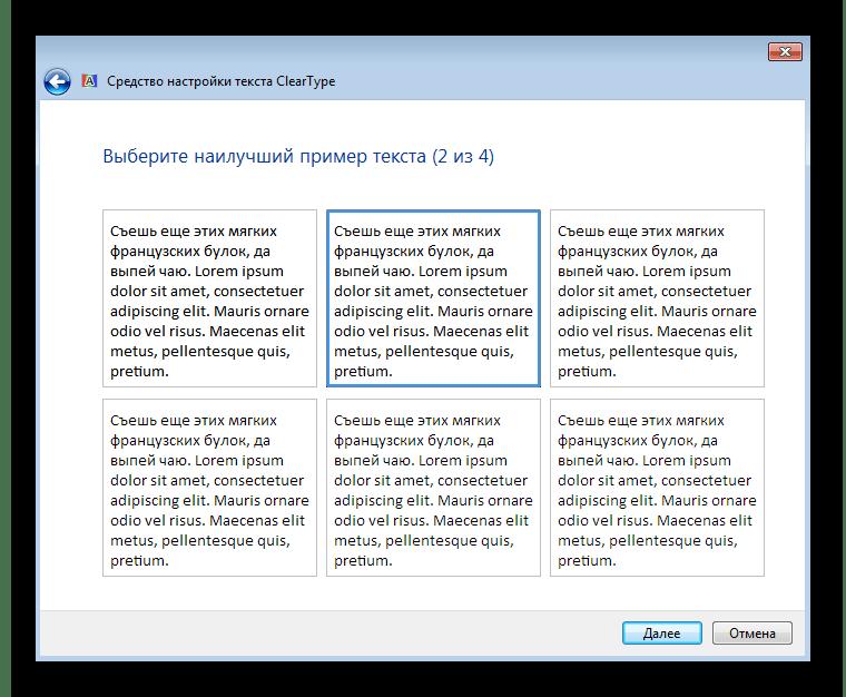 Дополнительные настройки функции ClearType в Windows 7
