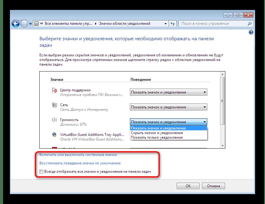 Дополнительные параметры управления значками области уведомлений в Windows 7