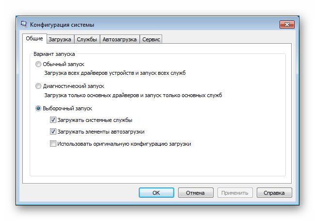 Главное окно приложения Конфигурация системы в Windows 7