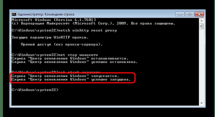 Информация об успешном запуске службы центра обновления Windows 7