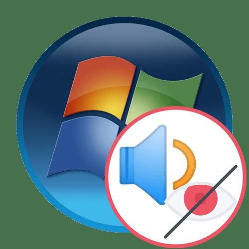 Исчез значок громкости на панели в Windows 7