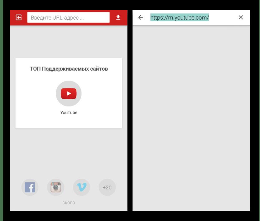 Использование браузера в Videoder на Android