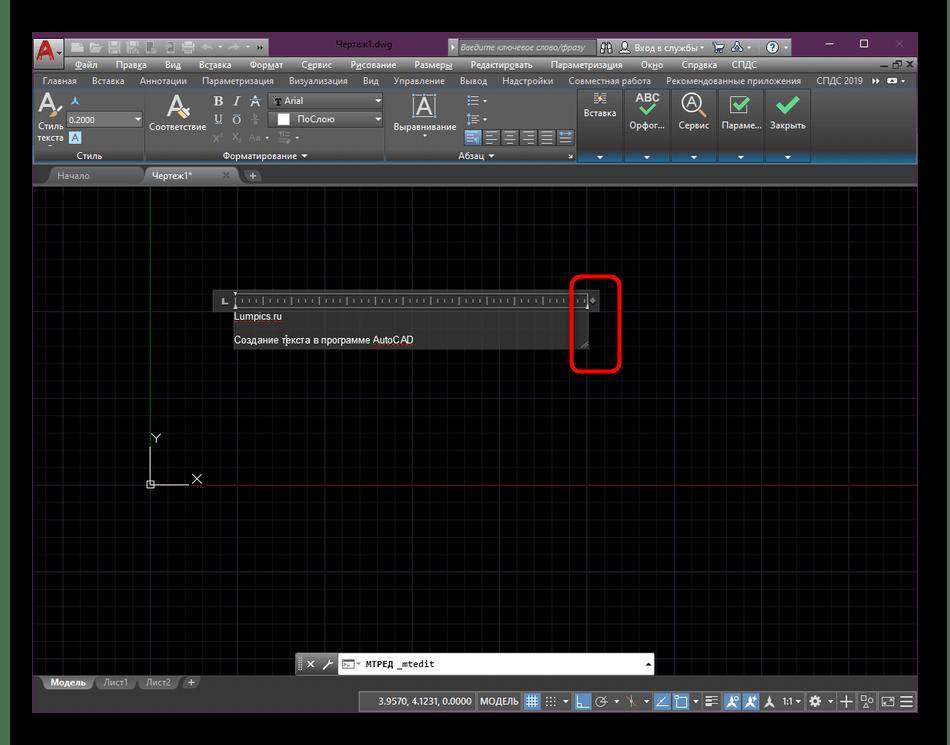 Изменение размера рамки надписи в программе AutoCAD