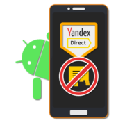 Как отключить Яндекс Директ на Андроиде