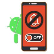 Как отключить режим «Не беспокоить» на Андроид