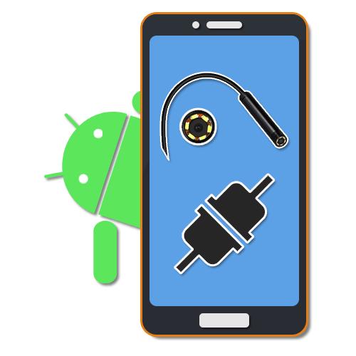 Как подключить Эндоскоп к телефону на Андроид