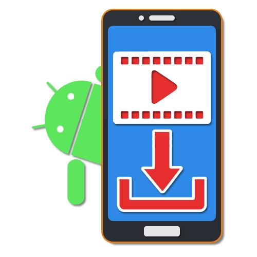 Как скачивать видео с интернета на Андроид