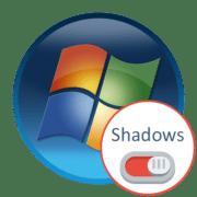 Как убрать тени в Windows 7