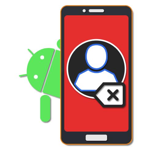 Как удалить аккаунт с телефона на Android