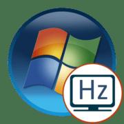 Как узнать герцовку монитора в Windows 7