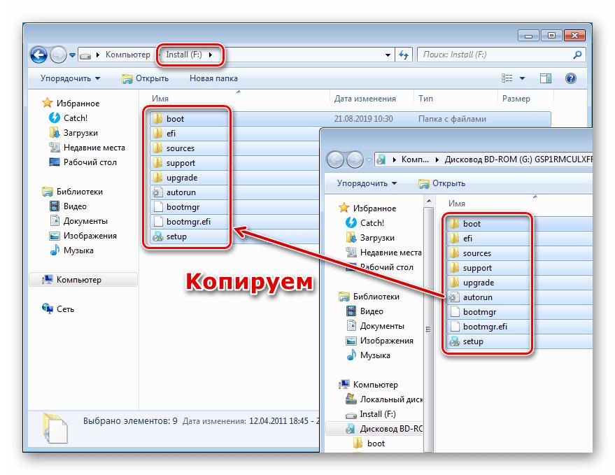 Копирование файлов дистрибутива из образа в новый том в ОС Windows 7