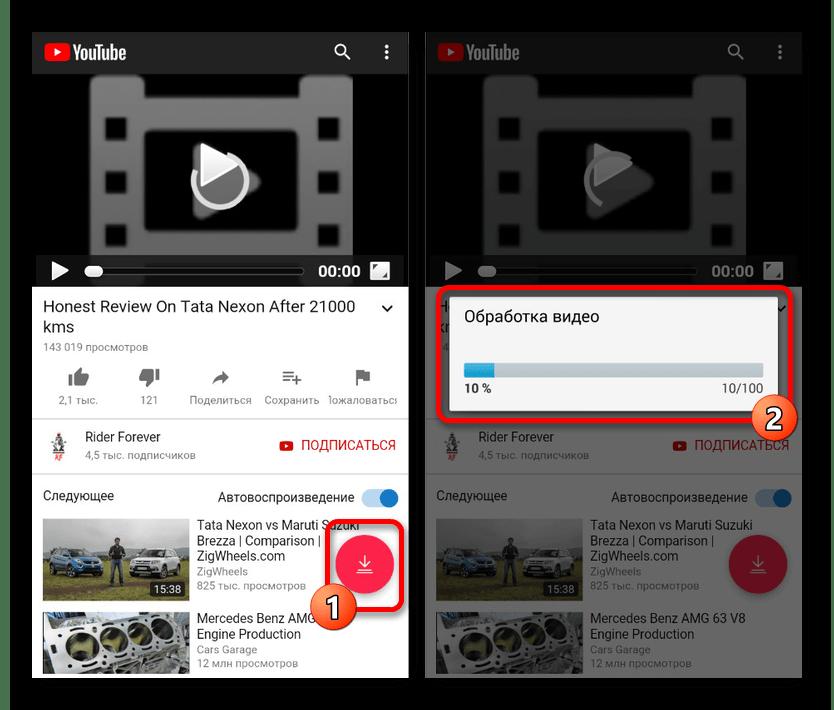 Начало скачивания видео в TubeMate на Android