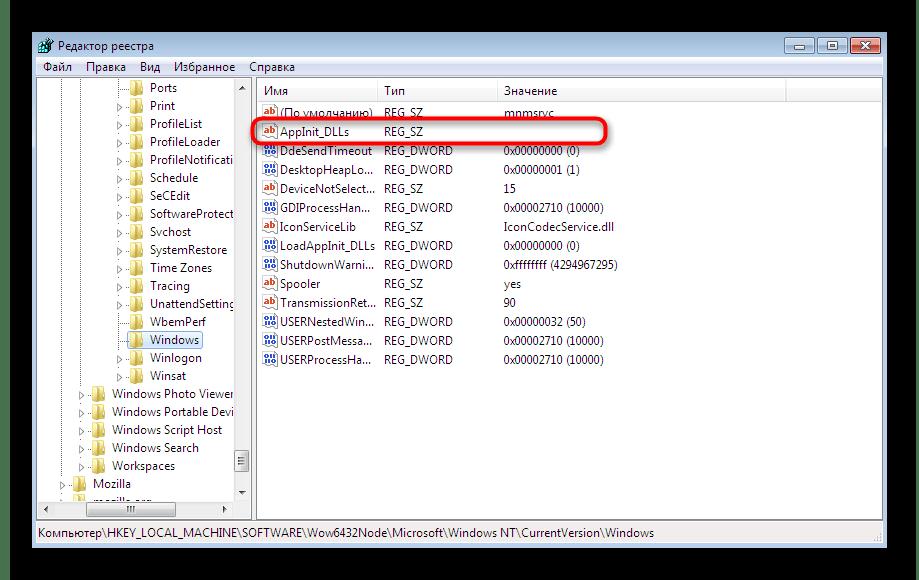 Нахождение параметра для изменения DLL в редакторе реестра Windows 7