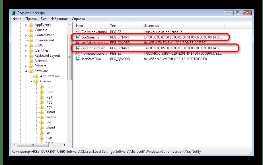 Нахождение параметров значков в редакторе реестра Windows 7