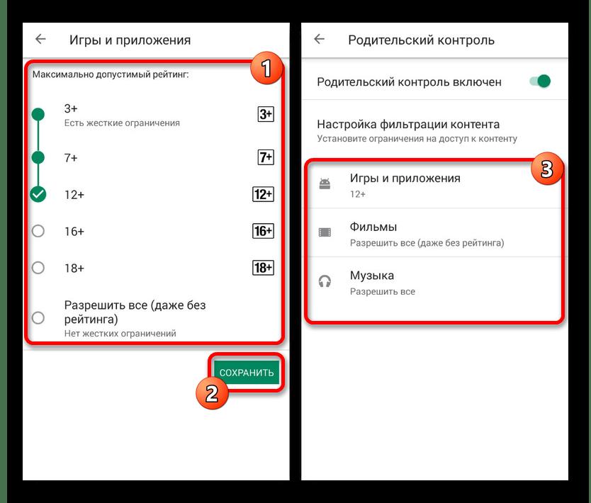 Настройка Родительского контроля в Google Play на Android