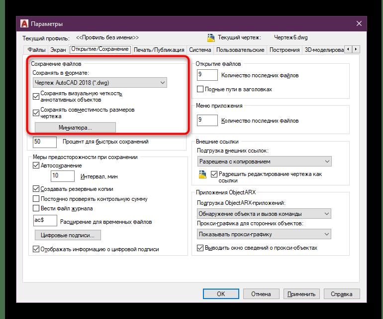 Настройка открытия и сохранения файлов в AutoCAD