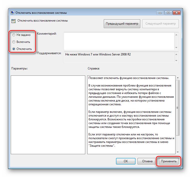 Настройка параметров восстановления системы в редактрое локальных групповых политик в Windows 7