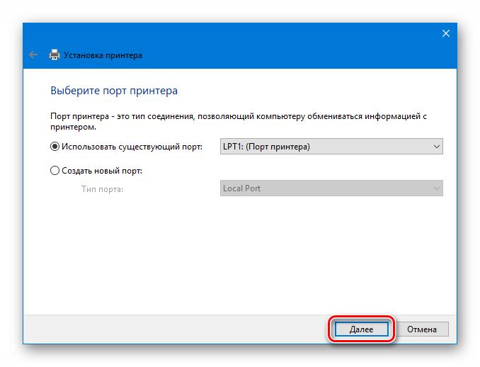 Настройка порта для добавления локального принтера HP LaserJet 1020 в Windows 10